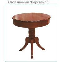 Стол чайный Версаль-5 круглый - фото